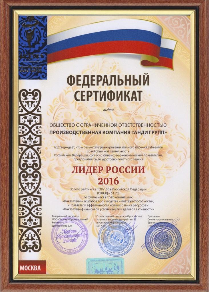 Федеральный сертификат «ЛИДЕР РОССИИ 2016»