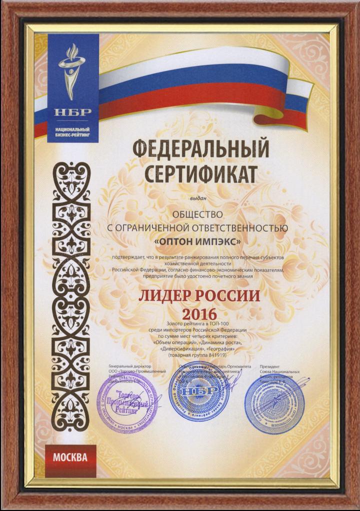 Федеральный сертификат ЛИДЕР РОССИИ 2016
