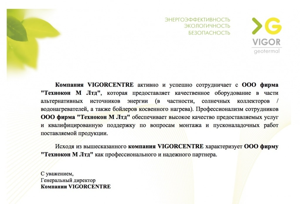 отзыв Компания VIGORCENTRE МСК,Самара,